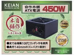KEIAN 自作本舗450W(型番:KT-450PS2)1.jpg