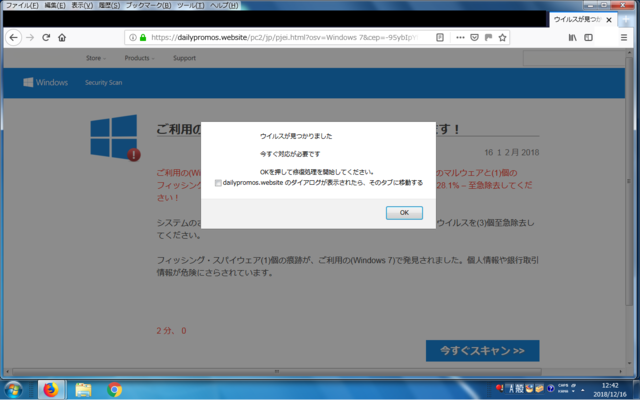 詐欺サイト11.png