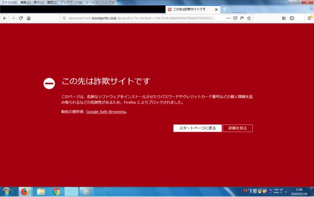 詐欺サイト36.png