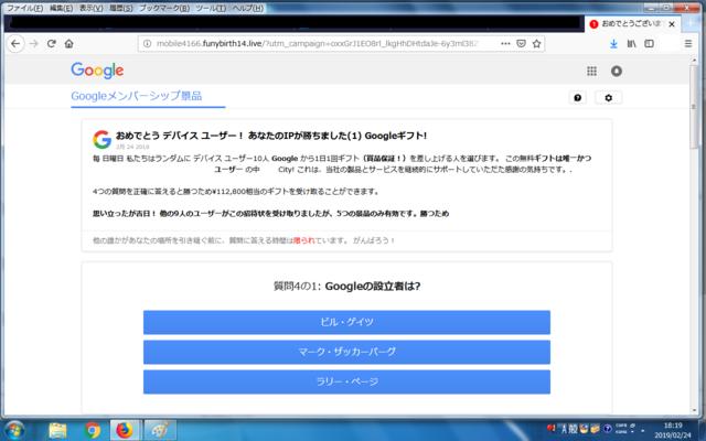詐欺サイト54.png