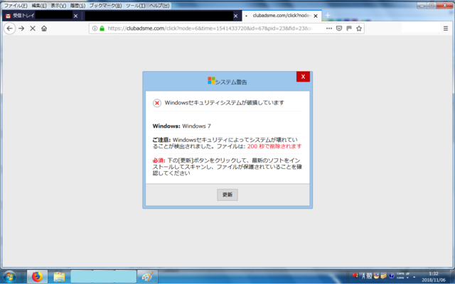詐欺サイト3.png