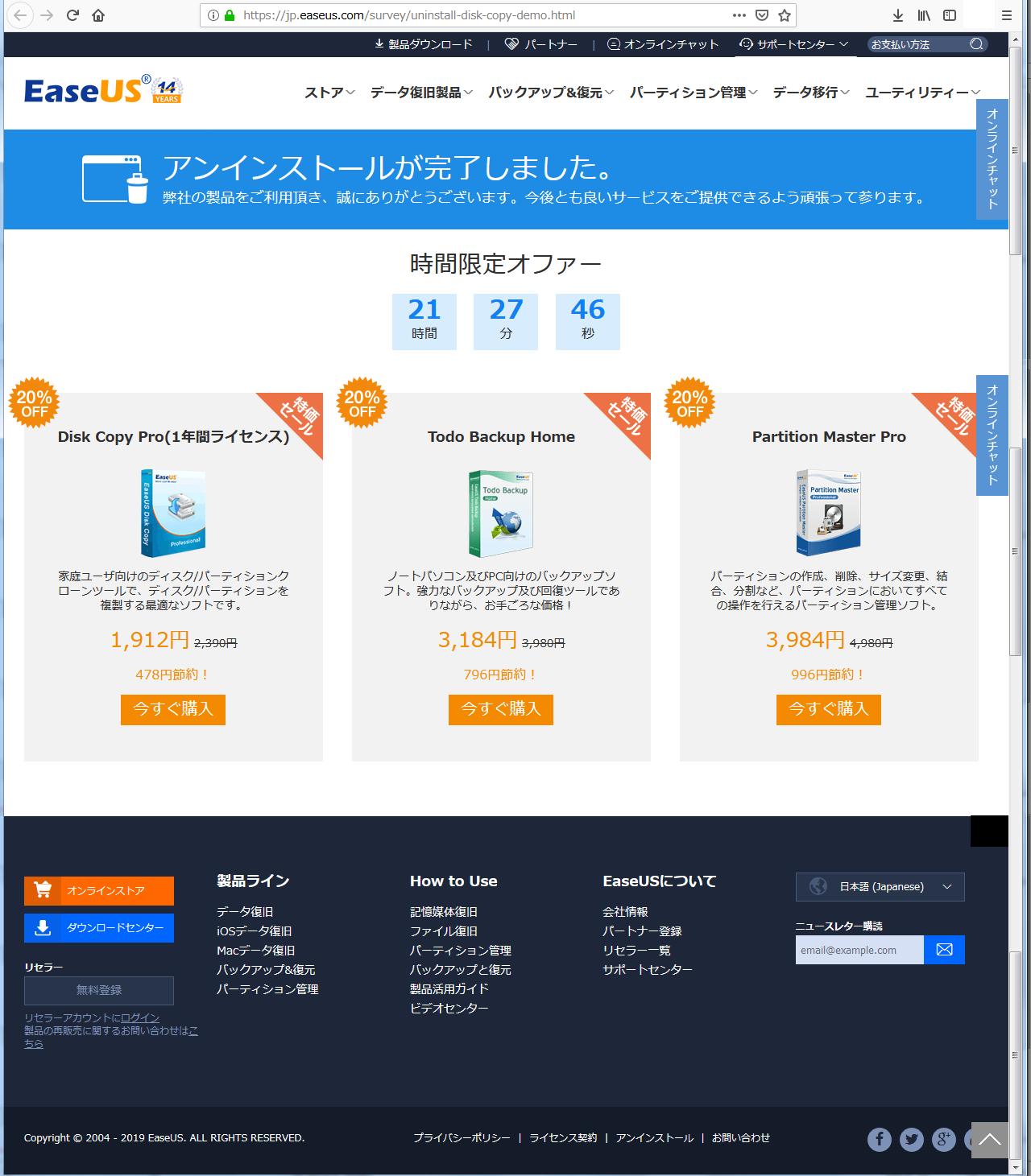 EaseUS Disk Copy Pro 3.0 アンインストール後表示されるページ.png