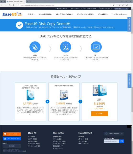 EaseUS Disk Copy Pro 3.0 インストール完了後表示されるページ.png