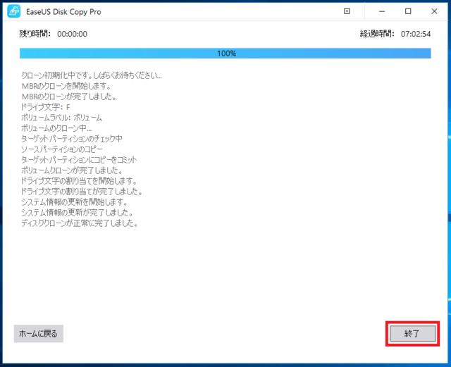 EaseUS Disk Copy Pro 3.0 コピー完了.png