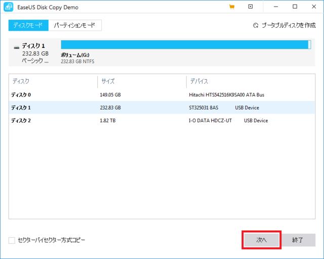 EaseUS Disk Copy Pro 3.0 ソースの指定.png