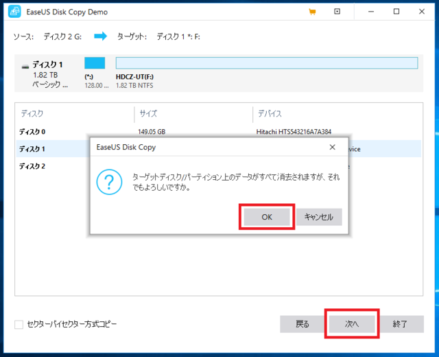 EaseUS Disk Copy Pro 3.0 ターゲットの確認.png