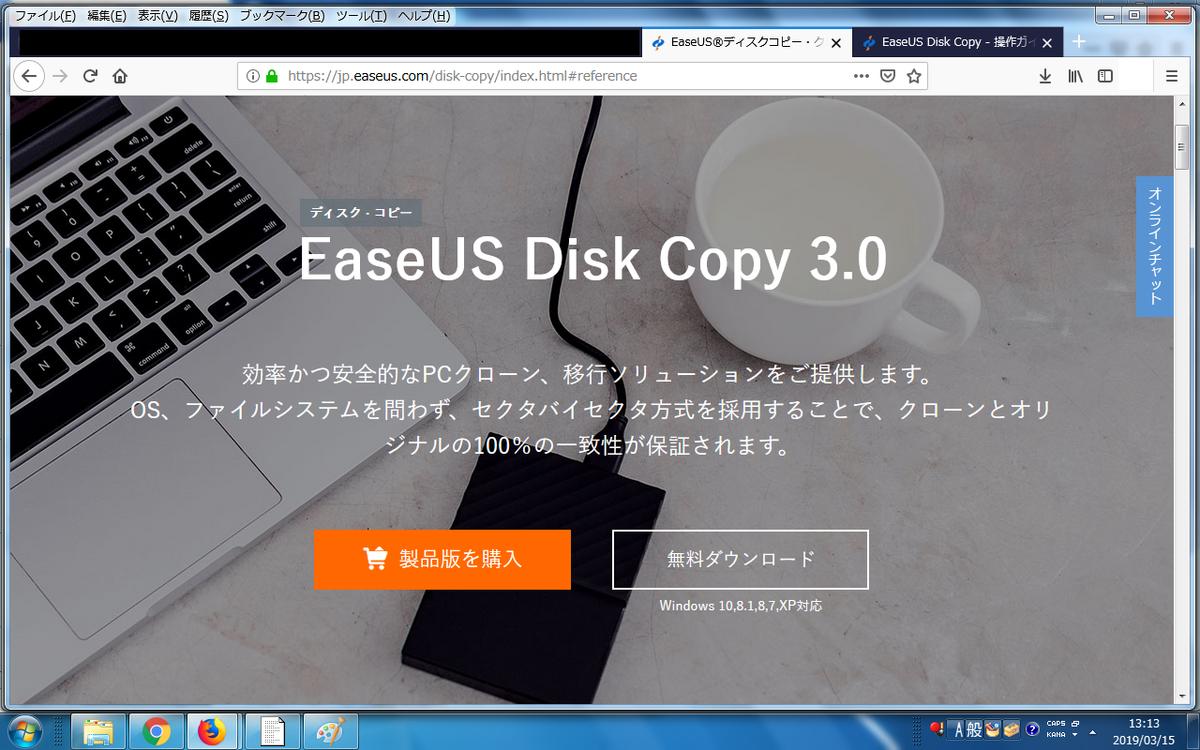 EaseUS Disk Copy Pro 3.0 ダウンロードページ1.png