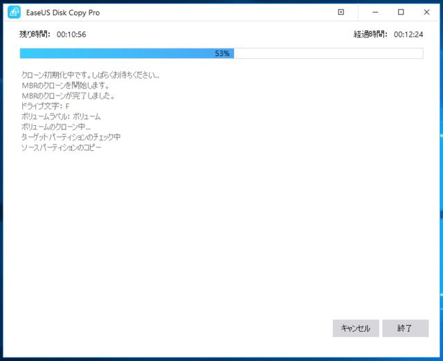 EaseUS Disk Copy Pro 3.0 残り時間と経過時間増加1.png