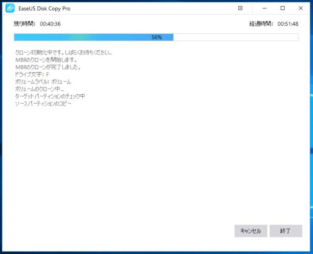 EaseUS Disk Copy Pro 3.0 残り時間と経過時間増加3.png