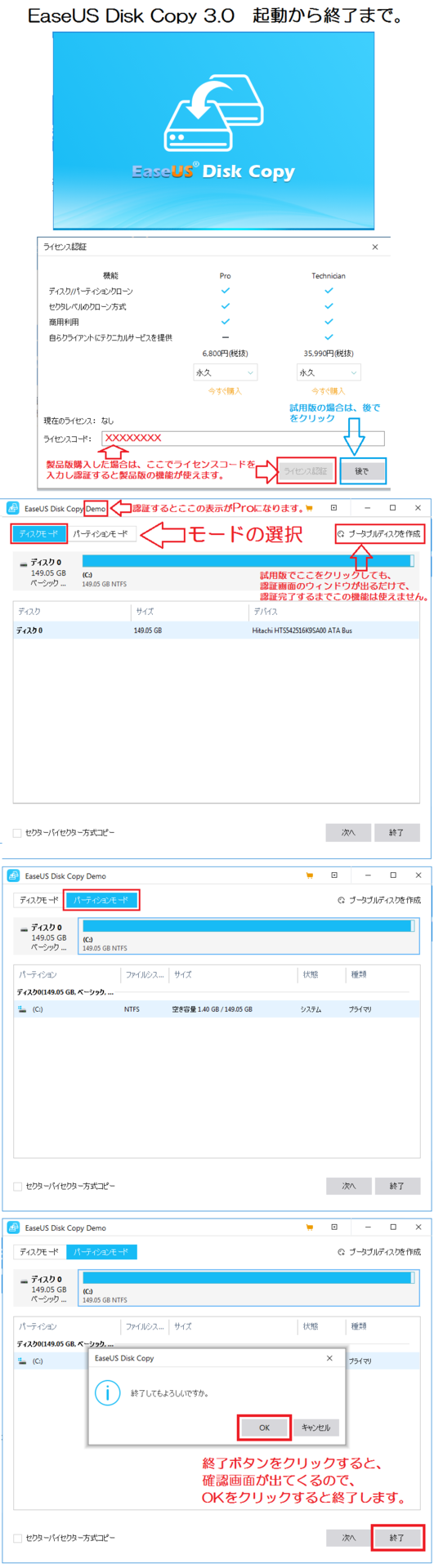 EaseUS Disk Copy Pro 3.0 起動・終了.png