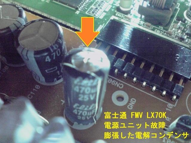 電源ユニット故障08.jpg