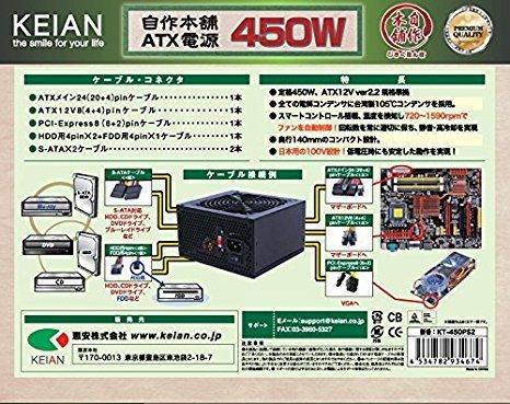 KEIAN 自作本舗450W(型番:KT-450PS2)2.jpg