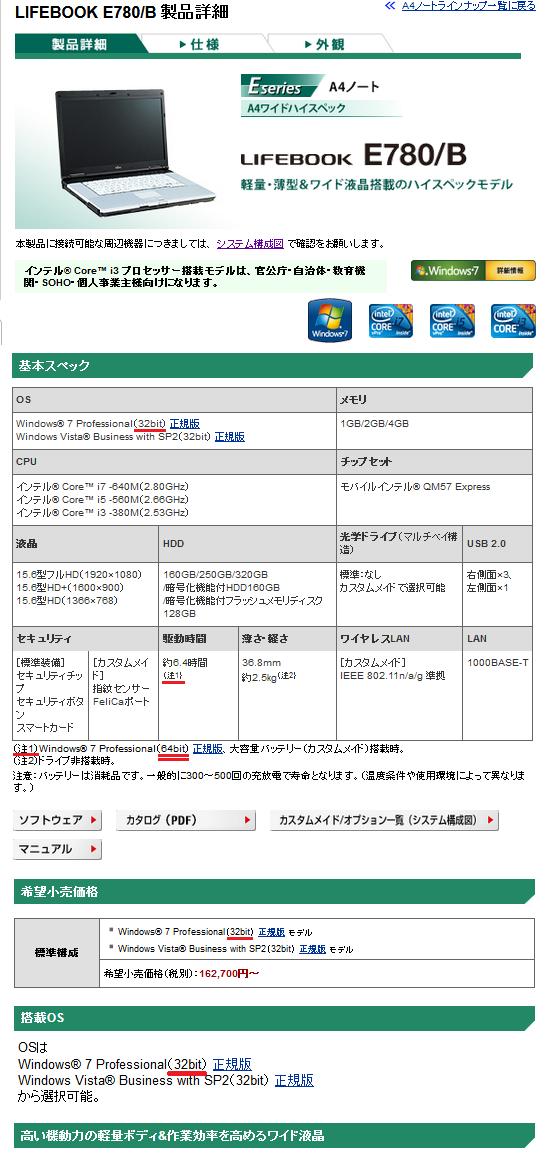 HP E780B 1.png