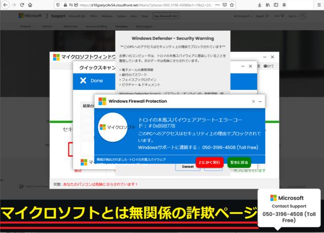 マイクロソフトカスタマーサポート トロイの木馬ウイルス感染 詐欺1.png