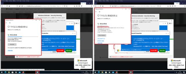 マイクロソフトカスタマーサポート トロイの木馬ウイルス感染 詐欺5.png