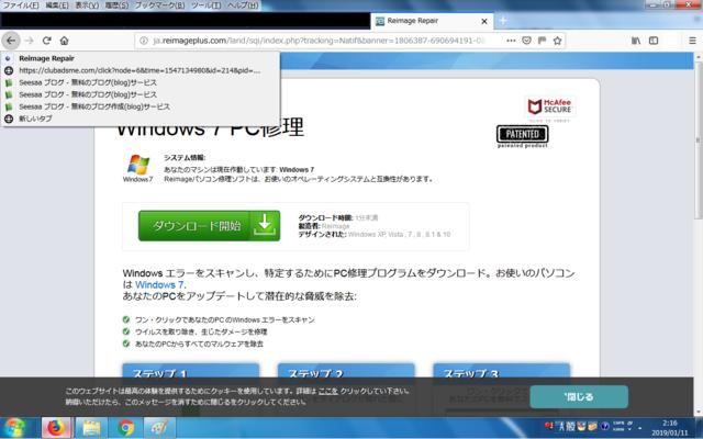 詐欺サイト39.png