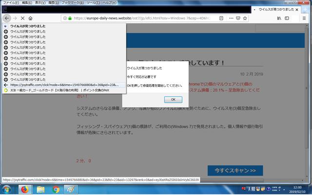 詐欺サイト48.png