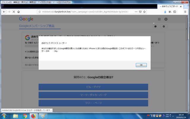 詐欺サイト53.png