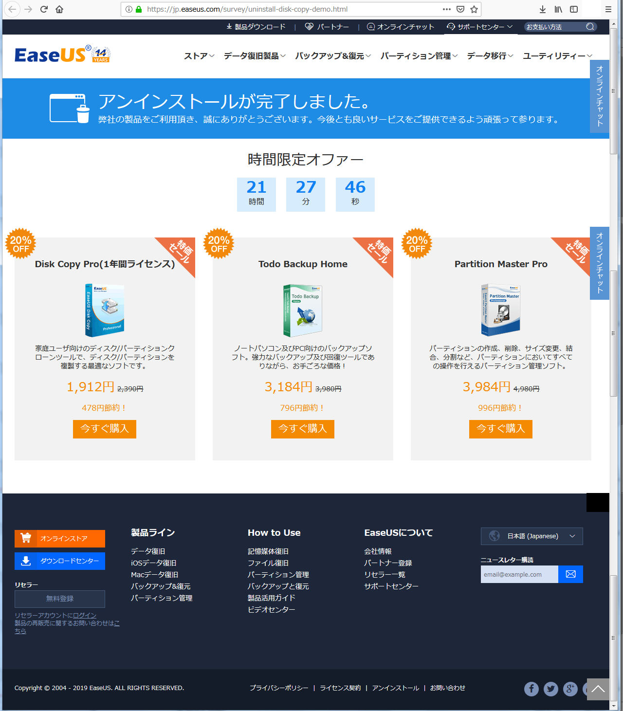 EaseUS Disk Copy Pro 3.0 アンインストール後表示されるページ.png