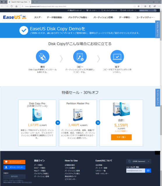 EaseUS Disk Copy Pro 3.0 インストール完了後表示されるページ.png