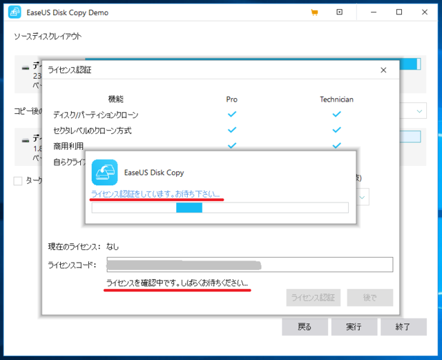 EaseUS Disk Copy Pro 3.0 ライセンス認証中.png
