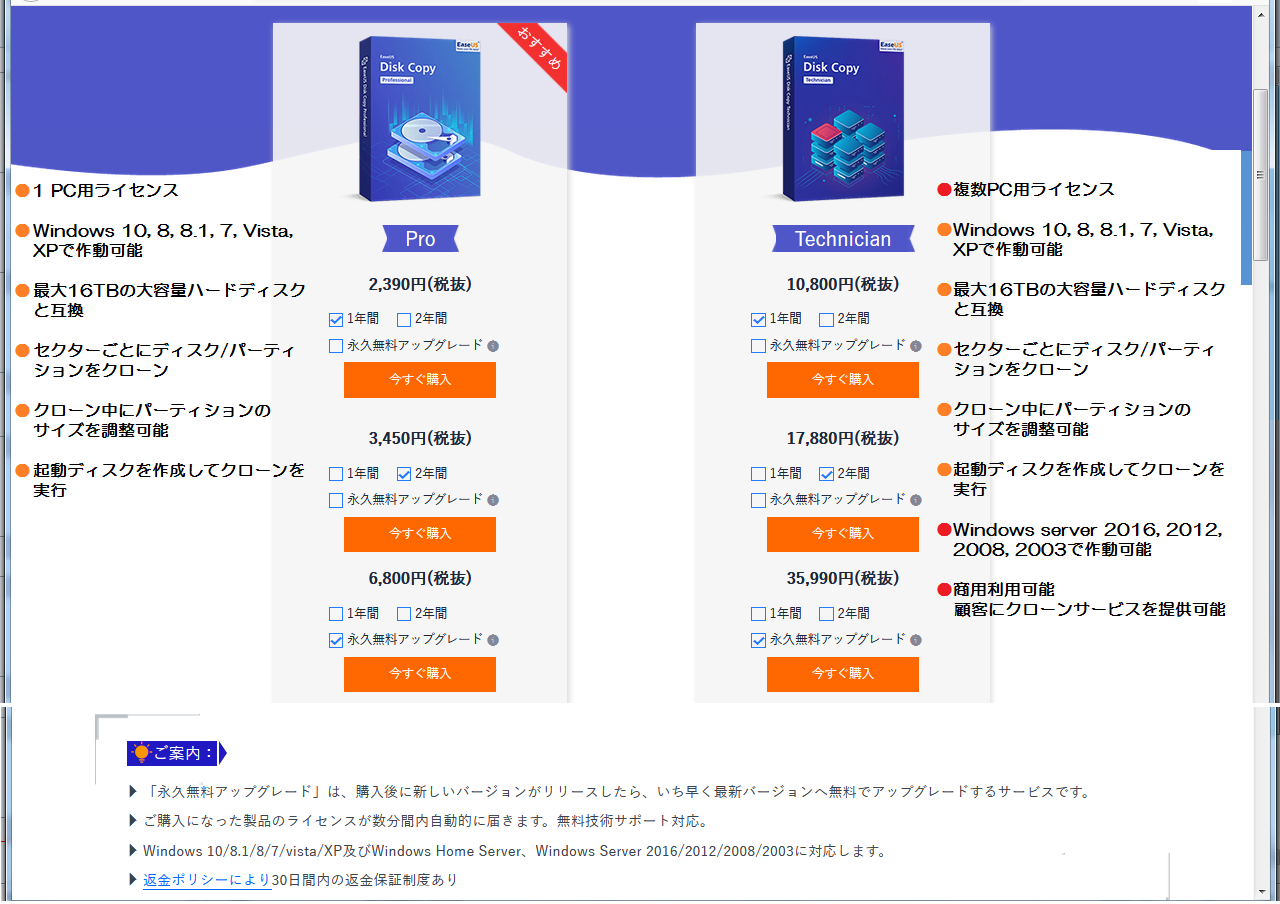 EaseUS Disk Copy Pro 3.0 価格・機能.png