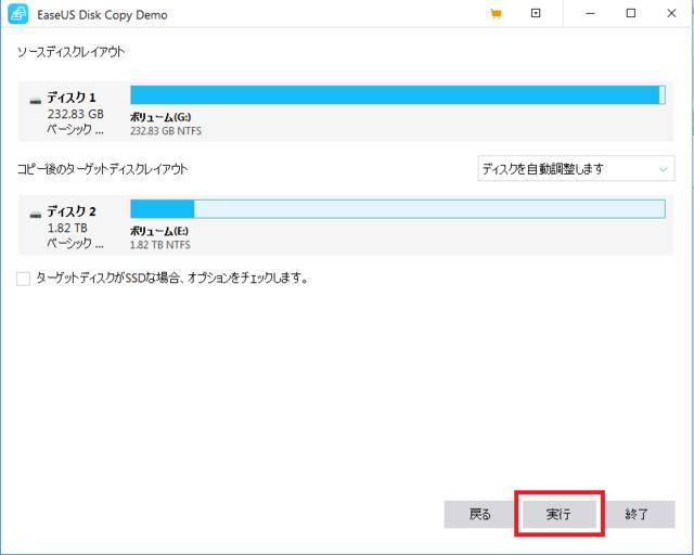 EaseUS Disk Copy Pro 3.0 実行.png