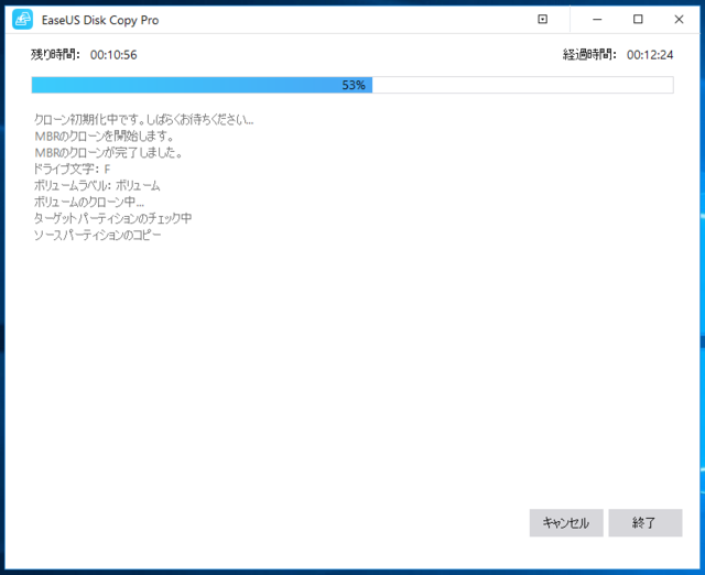 EaseUS Disk Copy Pro 3.0 残り時間と経過時間増加1.png