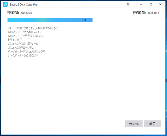 EaseUS Disk Copy Pro 3.0 残り時間と経過時間増加3.png