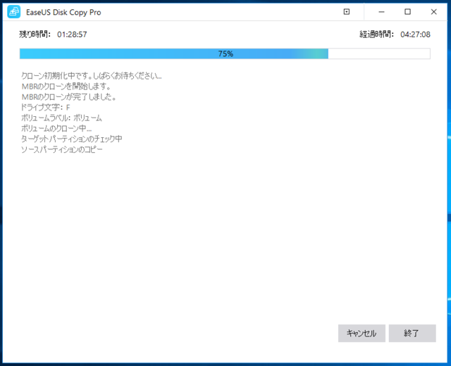 EaseUS Disk Copy Pro 3.0 残り時間と経過時間増加4.png