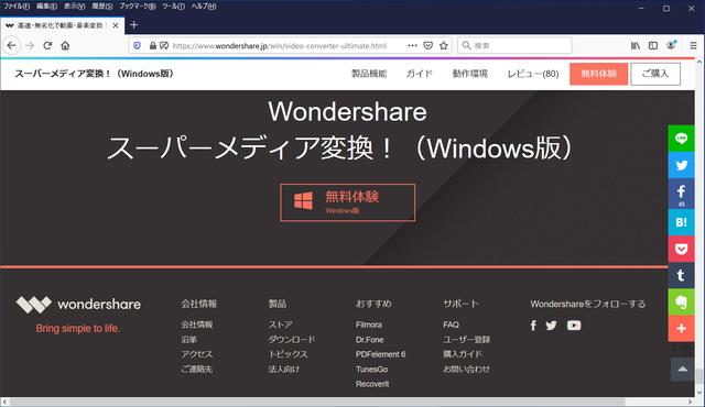 Wondershare スーパーメディア変換!1-1.png