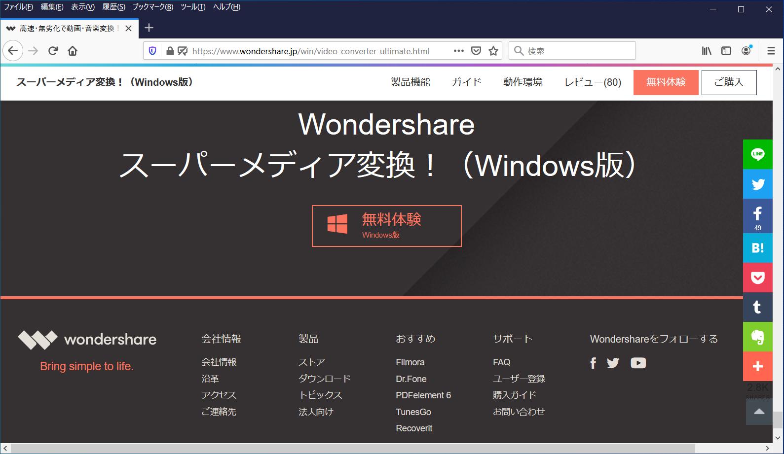 メディア Wondershare 変換 スーパー