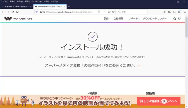 Wondershare スーパーメディア変換!11-1.png