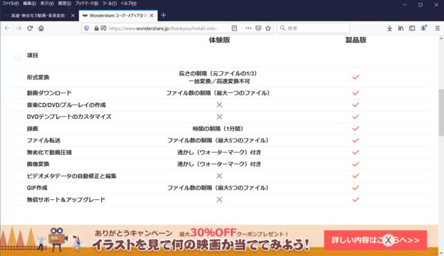 Wondershare スーパーメディア変換!12-1.png