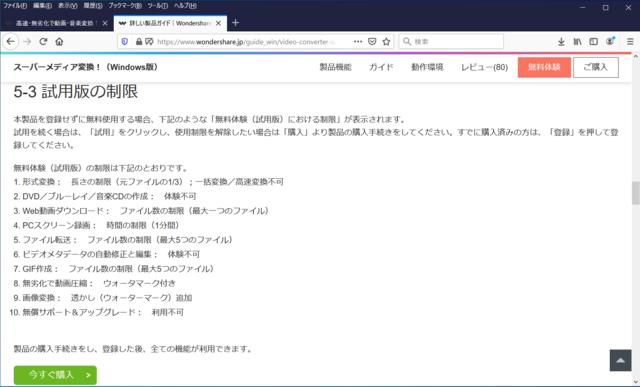 Wondershare スーパーメディア変換!16-1.png