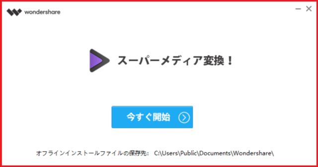 Wondershare スーパーメディア変換!9-1.png