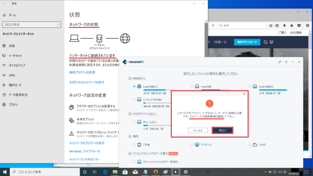 Wondershare Recover アクチベーションエラーと通信状態.png