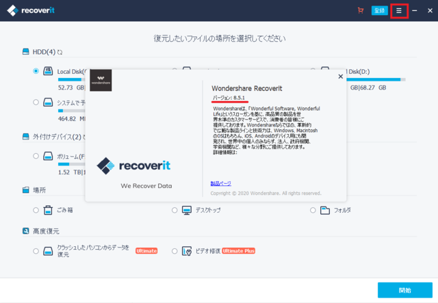 Wondershare Recover サイト修正後インストールバージョン8.5.1-1.png