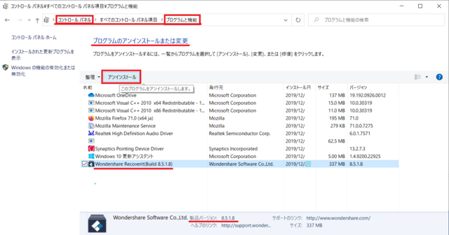 Wondershare Recover サイト修正後インストールバージョン8.5.1-2.png