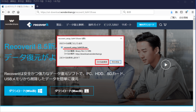 Wondershare Recover サイト修正後ダウンロード.png