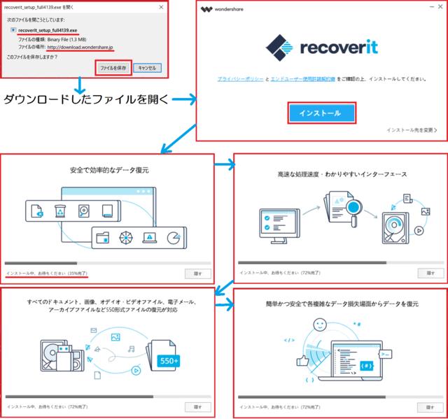 Wondershare Recover ダウンロードからインストール.png