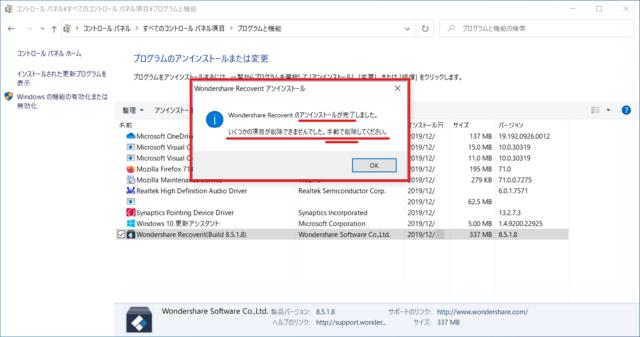 Wondershare Recover バージョン8.5.1アンインストール(サイト修正後も同じ).png
