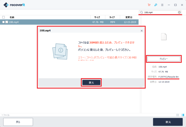 Wondershare Recover プレビュー1.png