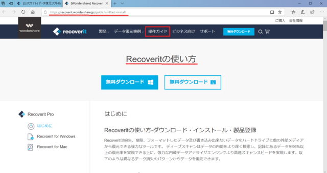 Wondershare Recover 使い方.png