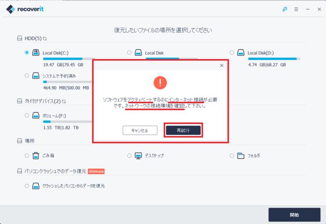 Wondershare Recover 再起動後不具合1.png