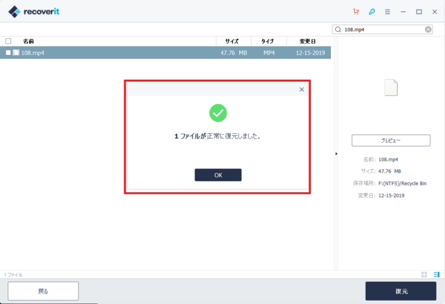 Wondershare Recover 復元完了1.png