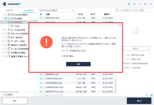 Wondershare Recover 復元完了3.png