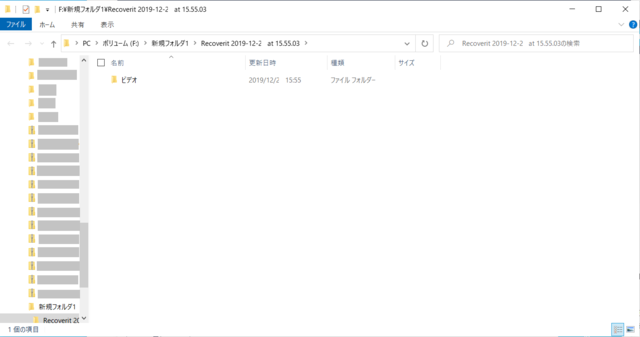 Wondershare Recover 復元完了5.png