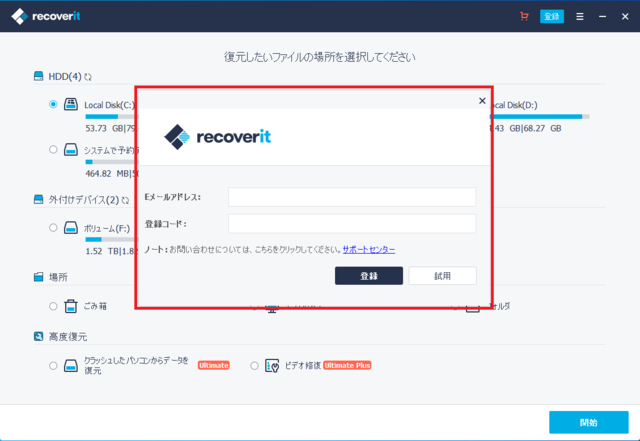Wondershare Recover 登録画面の違うバージョン1.png