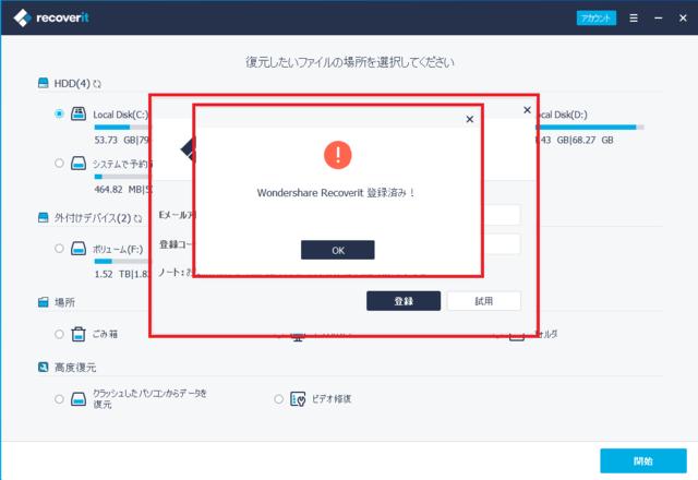 Wondershare Recover 登録画面の違うバージョン2.png